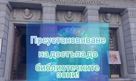 Затвориха Столичната библиотека за читатели