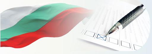 Консултациите за състава на секционните избирателни комисии в Ямбол са насрочени за 22 февруари
