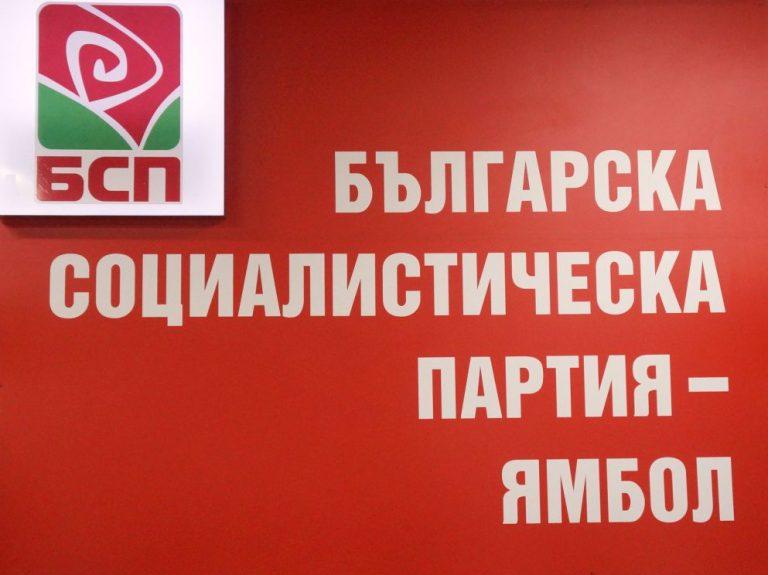 Тема в развитие: БСП – Ямбол излезе с позиция по повод брифинга на д-р Рунков