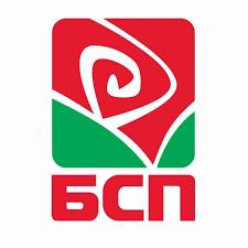 """""""БСП за България"""" обнови листата си в Ямбол за предсрочните избори"""