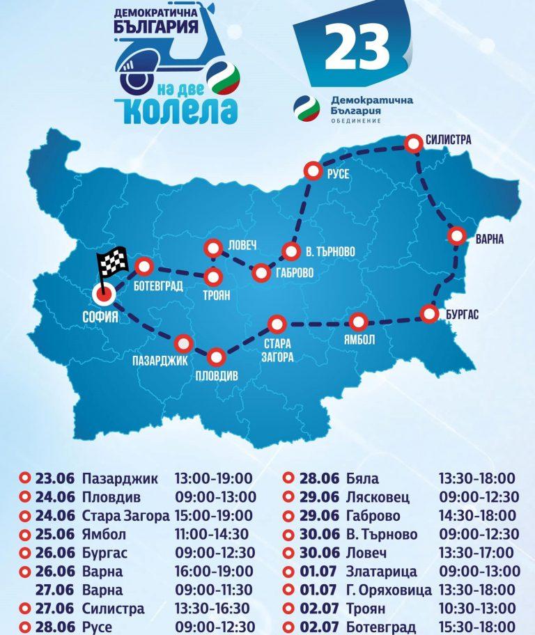 """""""Демократична България"""" тръгва на мотообиколка, в Ямбол екипът ще е на 25 юни"""