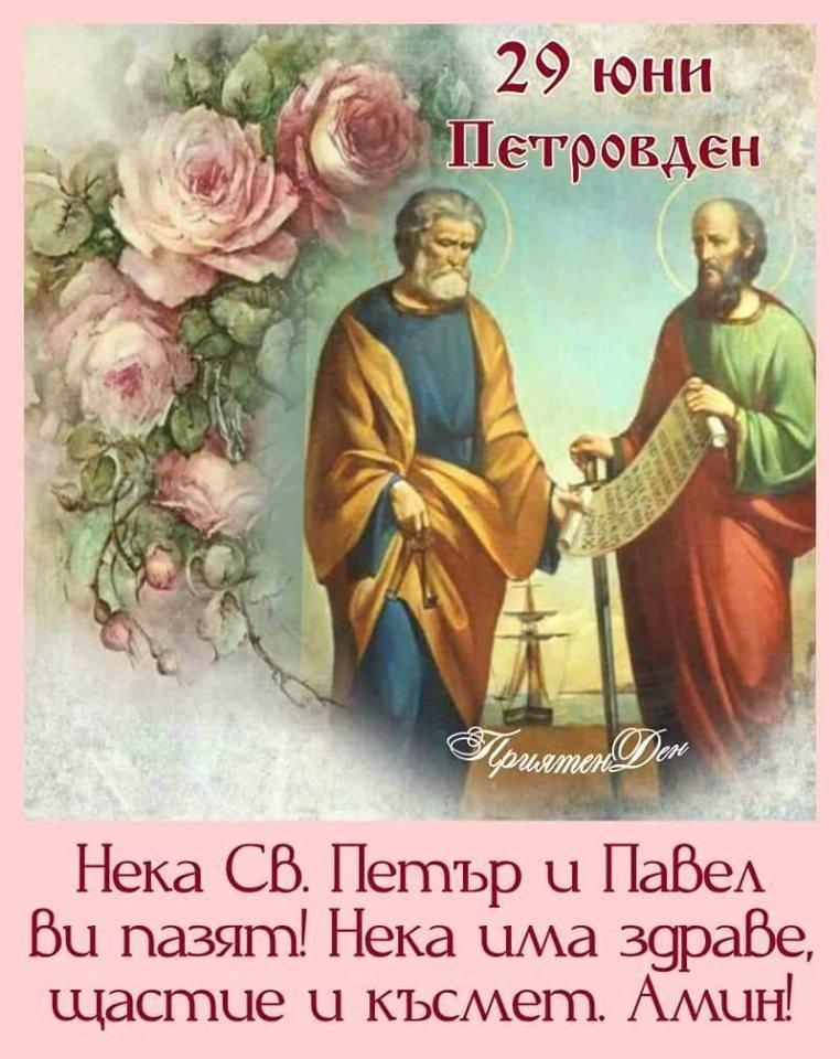 2719 души празнуват на Петровден в Ямбол