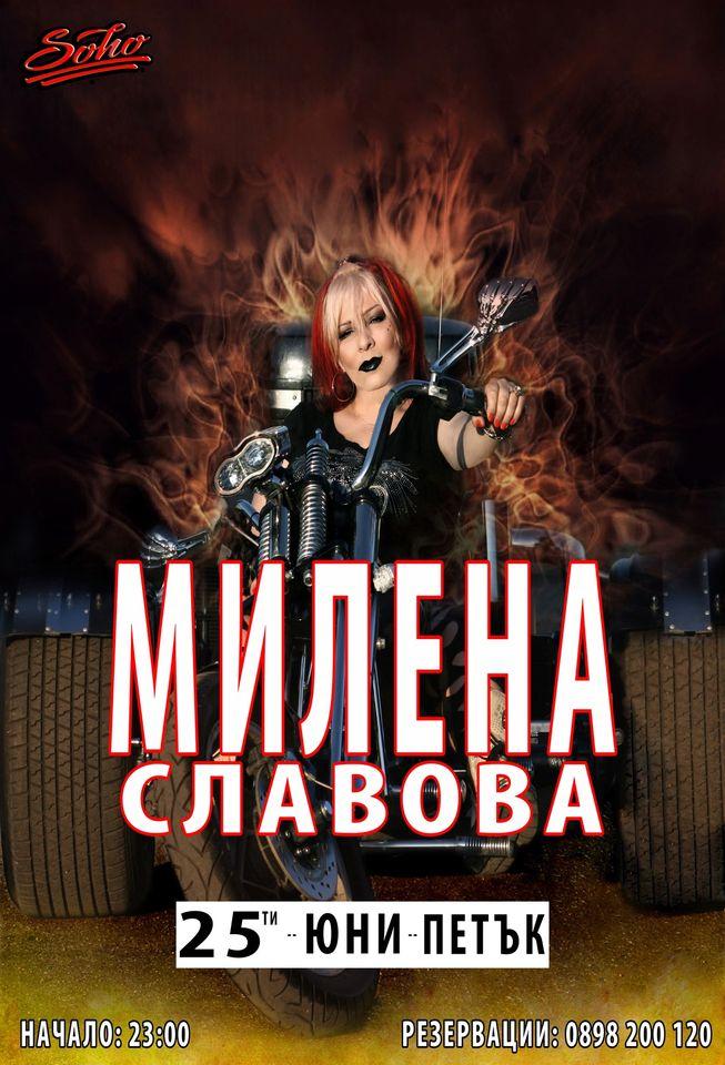 Примата на българския рок Милена Славова – в култовия Пиано бар SOHO в Ямбол