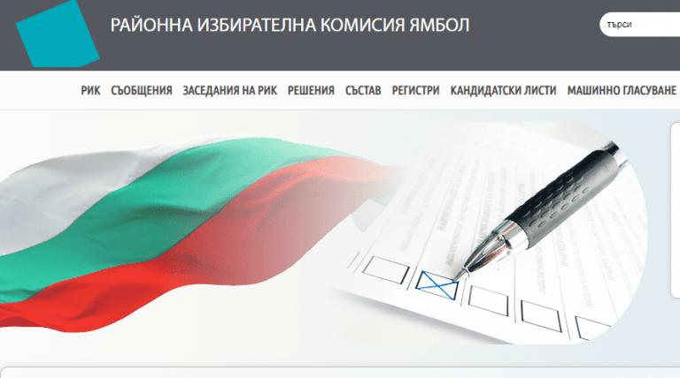 Демонстрационни пробни гласувания организират от РИК-Ямбол