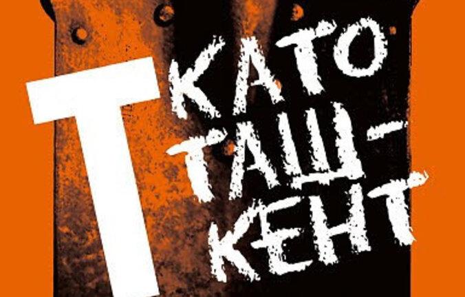 """Романът """"Т като Ташкент"""" на ямболския писател Христо Карастоянов с представяне на Пролетния панаир на книгата"""