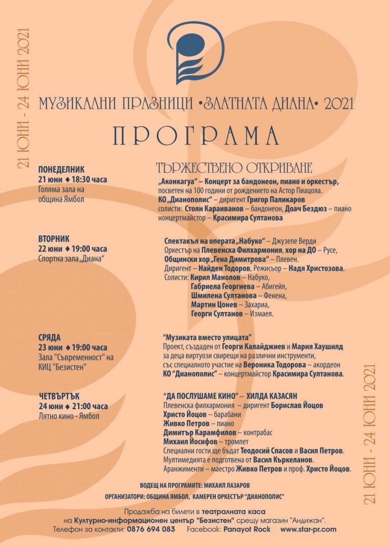 """Музикални празници """"Златната Диана"""" – Ямбол 2021"""