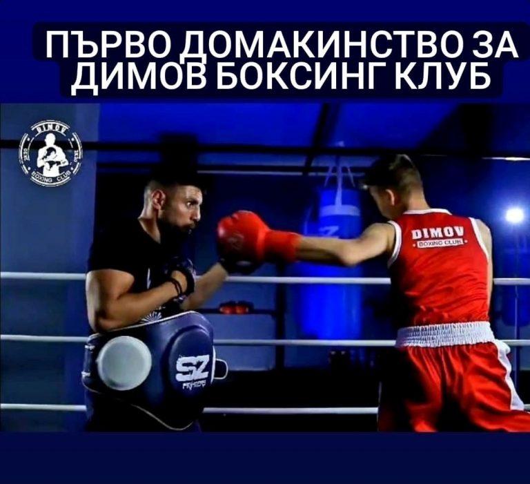"""ДИМОВ БОКСИНГ"" – Ямбол е домакин на Шампионат по бокс за младежи"