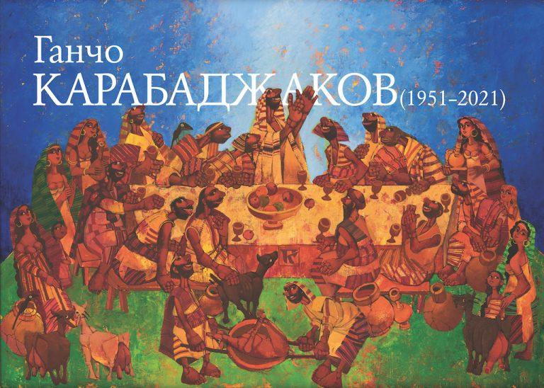 """В столичната галерия """"Лоранъ"""" оживяват приказно-ироничните истории на Ганчо Карабаджаков"""