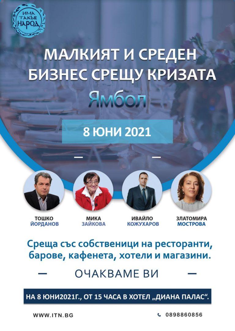 """ИТН в Ямбол с инициатива """"Малкият и среден бизнес срещу кризата"""""""