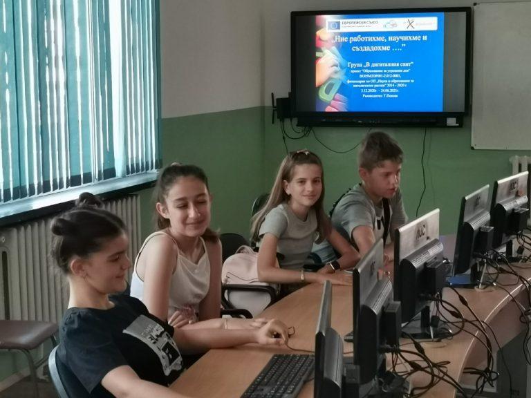 """Учениците от ОУ """"П. Р. Славейков"""" – Ямбол напредват с дигиталните технологии"""
