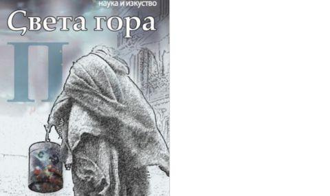 """Представяме ви """"Света гора"""" – най- големият алманах за литература и изкуство у нас"""