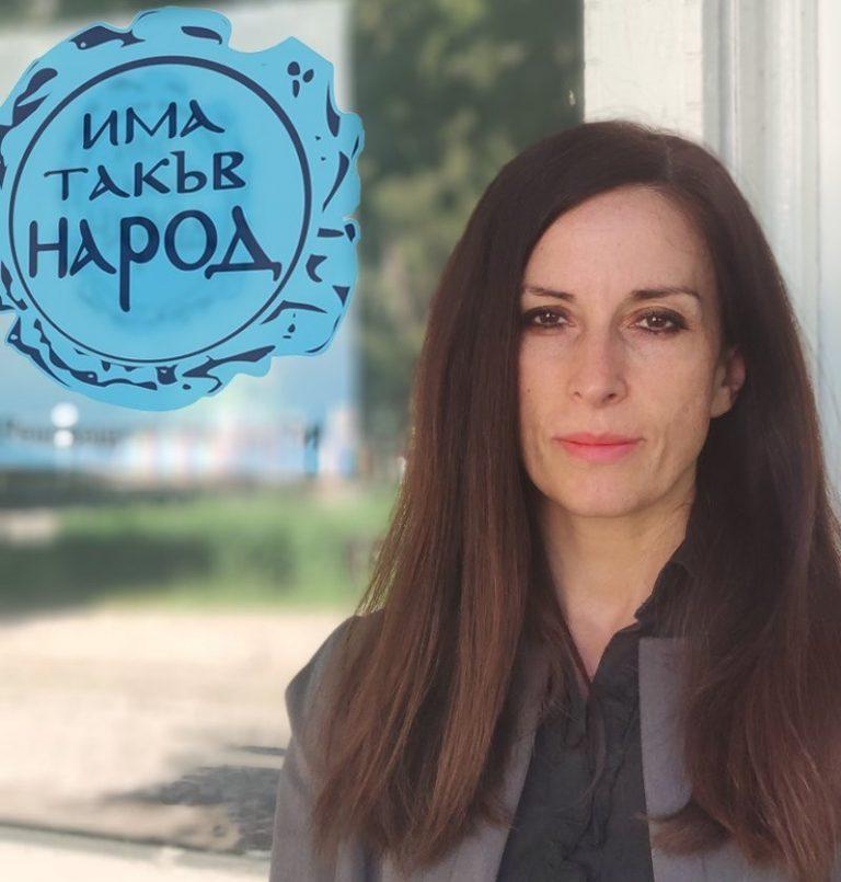 Смяна на местата: Мария Петрова ще е депутат на ИТН от Ямбол