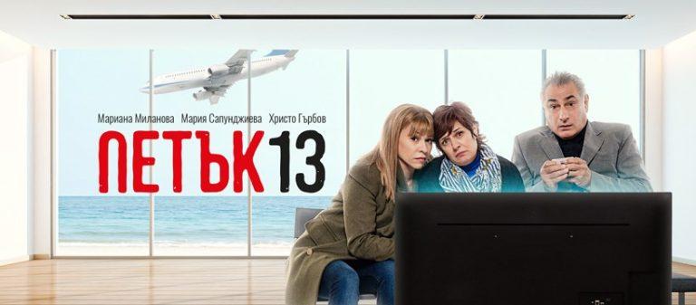 """Презареждащо смешната комедия """"Петък 13"""" гостува в Ямбол във вторник, 13 юли"""