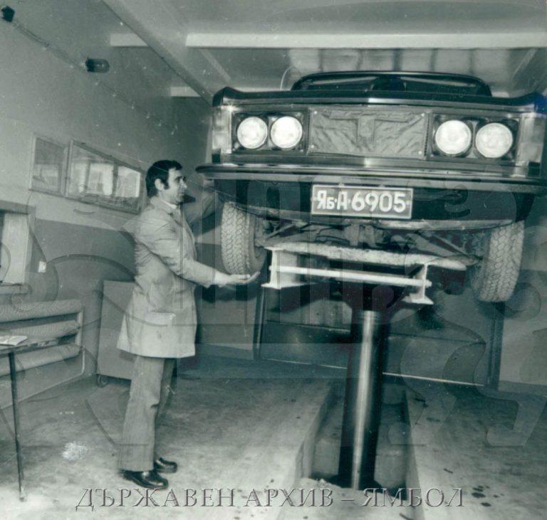 """Поглед в миналото: 1.50 лв. струва преглед и проверка на автомобил в ямболския сервиз """"Диана"""" през 70-те"""