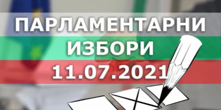 """В """"Тунджа"""" ГЕРБ отстъпва, ИТН печели пространство , БСП е трета в 4 села, сочат резултатите"""