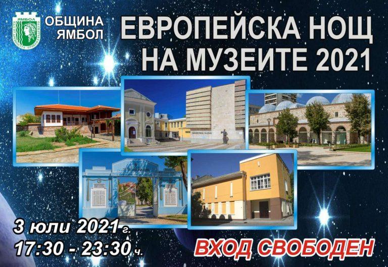 Европейска нощ на музеите в Ямбол в съботния 3 юли