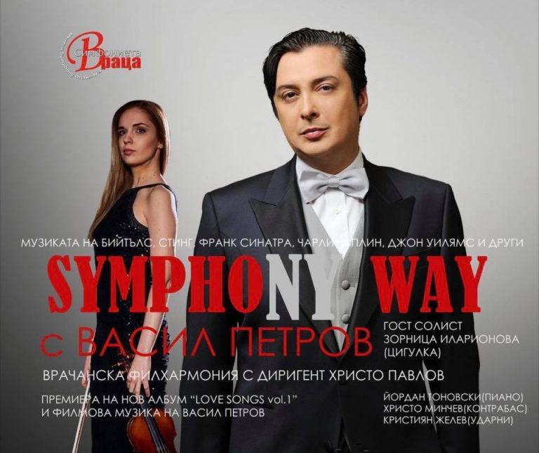 Изключителният Васил Петров с концерт в Ямбол на 8 юли