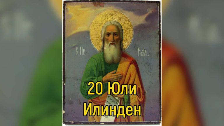 774 именици празнуват в Ямбол на Илинден