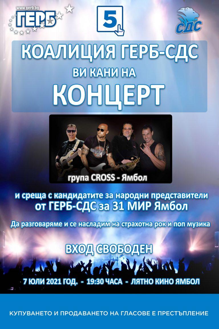 ГЕРБ-СДС закриват кампанията си в Ямбол с концерт на група CROSS