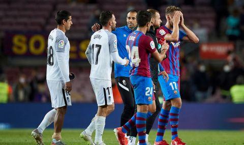 Барселона сътвори нова голяма издънка