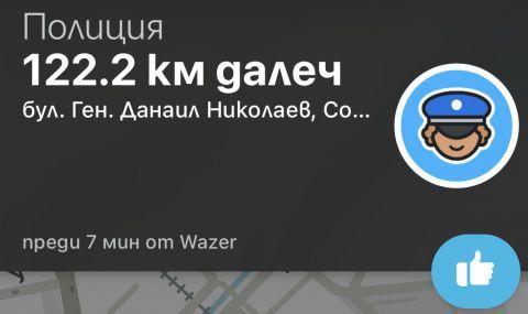 Ето къде използването на Waze няма да е законно