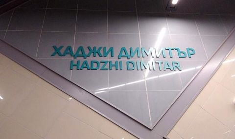 Започва разширение на метрото