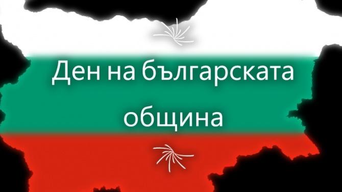 Денят на българската община е, близо 2000 са заетите в местната власт в Ямболско