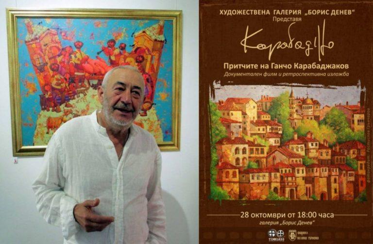 Днес Ганчо Карабаджаков щеше да навърши 70. В Търново представят филм-портрет и изложба за годишнината
