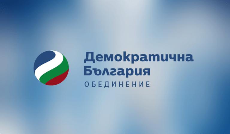 Демократична България – Ямбол: Целта ни е да имаме депутат от областта