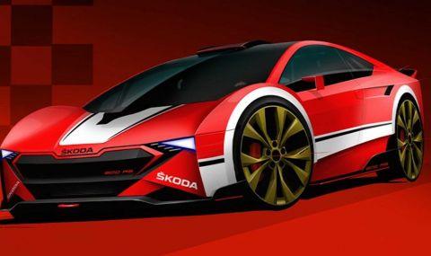 Skoda показа модерна интерпретация на състезателната 200RS